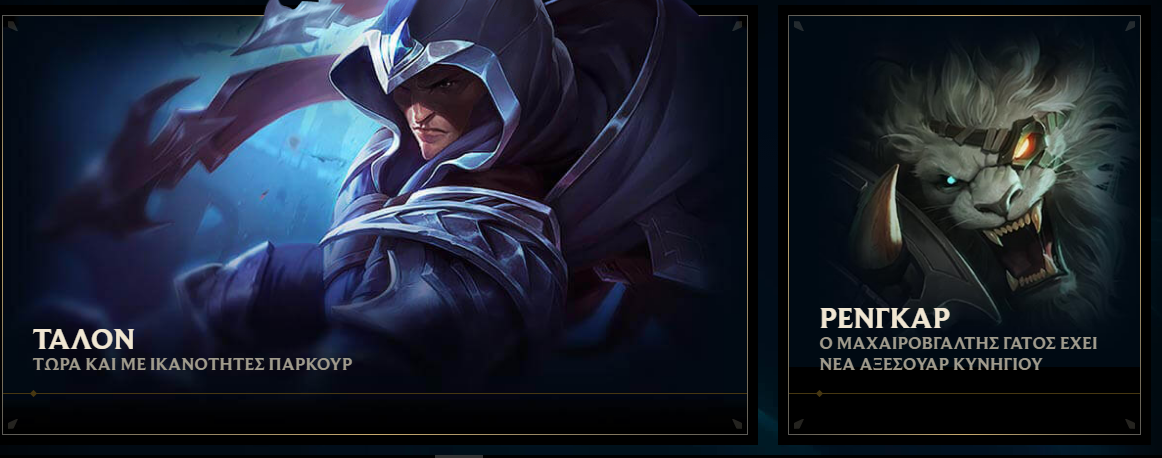 Σημαντικές αλλαγές στους Assassins